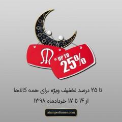 جشنواره عید فطر 1398
