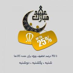 جشنواره بزرگ عید فطر عطران